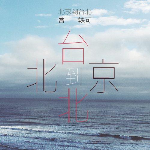 曾轶可《北京到台北》单曲封面