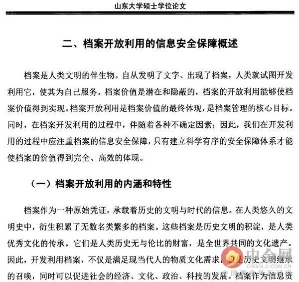 社会实践论文3000字摘要_论文摘要汉译英_论文下摘要怎么写