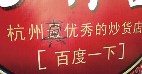 """方林富炒货店告白上的""""最""""字被改为了""""真""""。"""