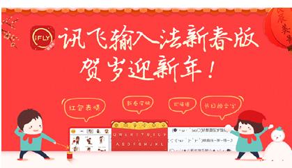 【组图】新年新气象讯飞输入法新春版猴多心
