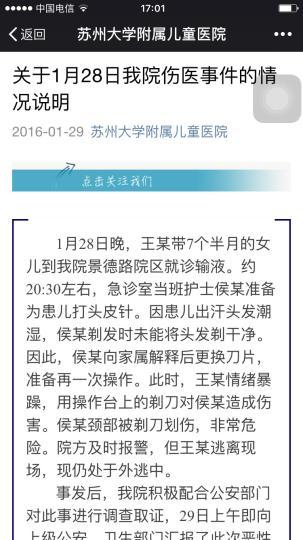 """图为姑苏大学从属少年医院对外传递""""1月28日伤医事情的状况阐明""""。 官微截图 摄"""