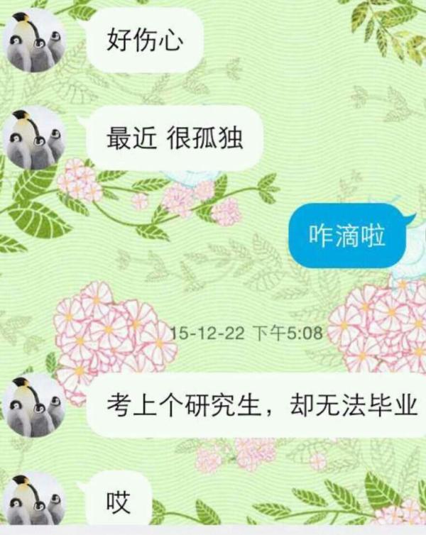 蒋同窗他杀前夜与同窗的QQ谈天。