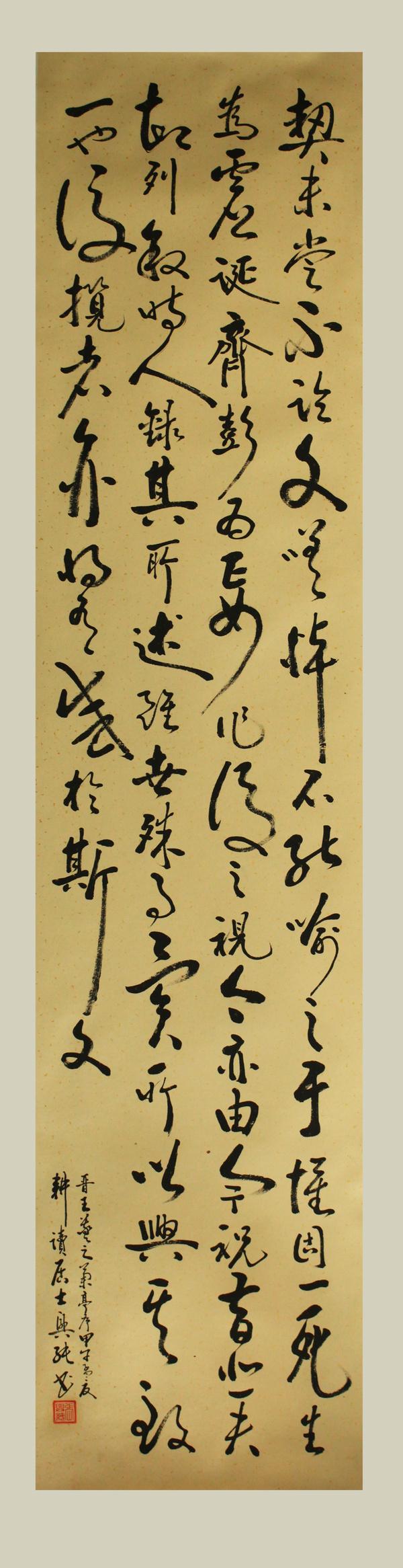 王羲之兰亭序书法欣赏图片