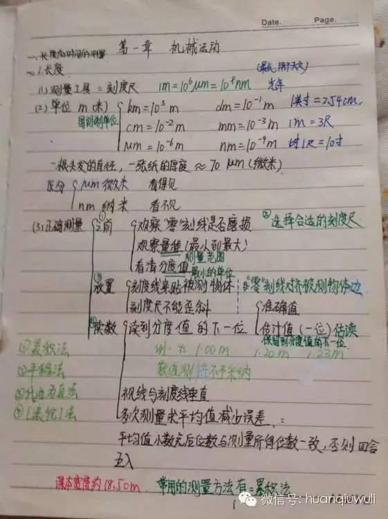 【初中章节】物理物理所有模板手写笔记,好细初中成绩单笔记图片