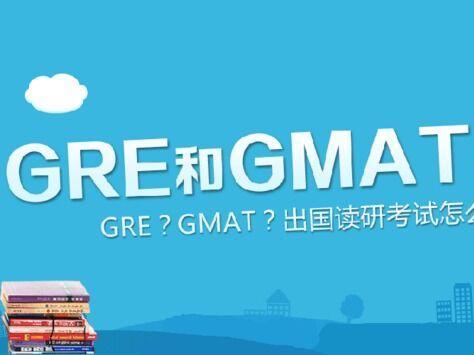 gre和gmat的区别