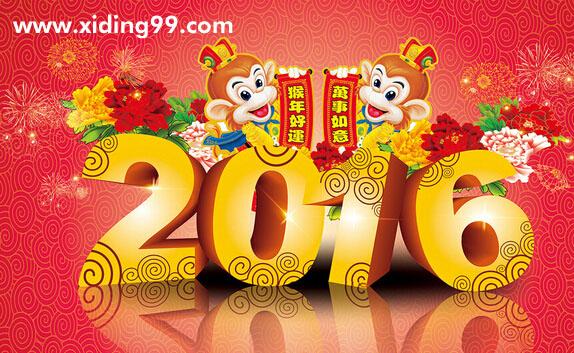 2016猴年春节大门对联大全