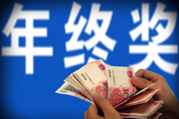 年终奖金_2/3的中国白领年终奖泡汤 企业发猪肉和励志书
