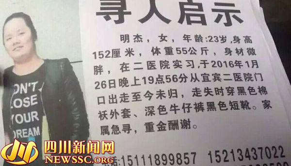 23岁重庆女大学生在宜宾失联 亲朋找5天仍未果