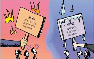 北京寒暑假调整或下学年实施 延长寒假缩短暑假