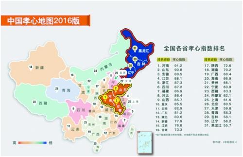 网友自制中国孝心地图:别只知TFboys忘了父母