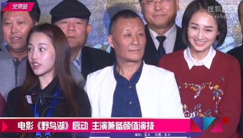 由亮子导演执导的院线电影《野鸟湖》在京举行项目启动仪式。