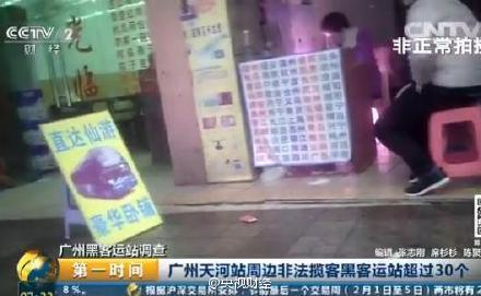 广州黑客运站猖狂 司机:我们老板和交委很熟