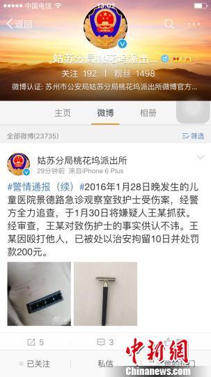 苏州医院护士被患儿家长用划伤 伤人者被拘10日