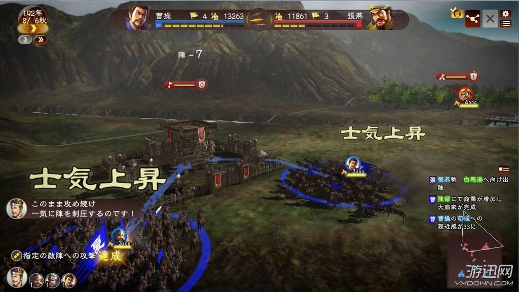 《三国志13》将追加100名新武将