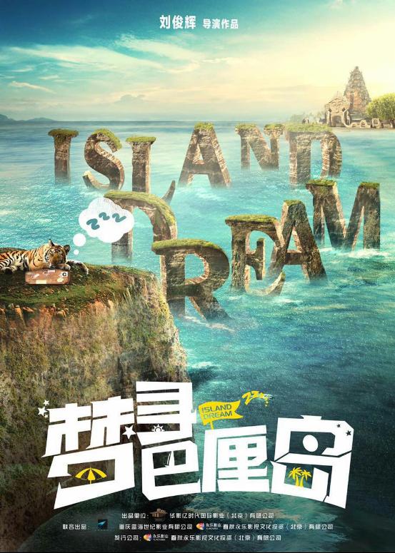 作为中国首部全程在巴厘岛拍摄的影片,美景自然是该片的看点之一。为了能够更好地将巴厘岛天堂般的美景呈现给观众,片方在影片开拍前就多次采风,实地考察。巴厘岛特色的黑沙滩、庙宇、原始森林、动物园等极具当地风情的景点,都作为该片的取景地出现在电影中。影片的摄影指导更是由多次与徐克、张艺谋合作的香港金牌摄影师林辉泰出任,为这部电影的画面质感增加一份保险。
