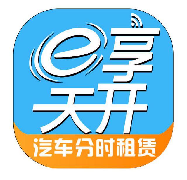 """除了按分钟计费的""""e享天开新能源汽车分时租赁""""之外,为了推动电动车的发展,上海还在探索按车型支付月租金的电动汽车企业长租服务,以及会员制电动大巴定制班车服务,以形成""""分时租赁+长租+电动巴士""""的电动汽车多元化组合模式。"""