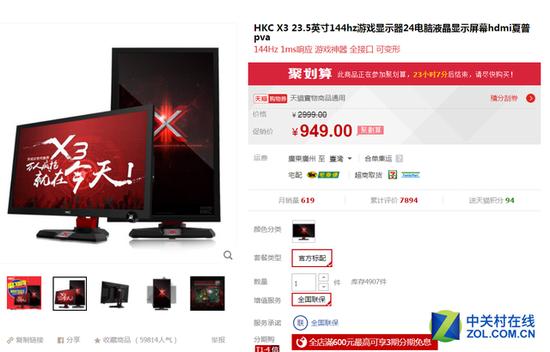 目前X3在聚划算处于低价团购阶段