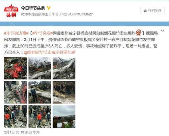 贵州一非法烟花爆竹加工点爆炸 至少2人死亡