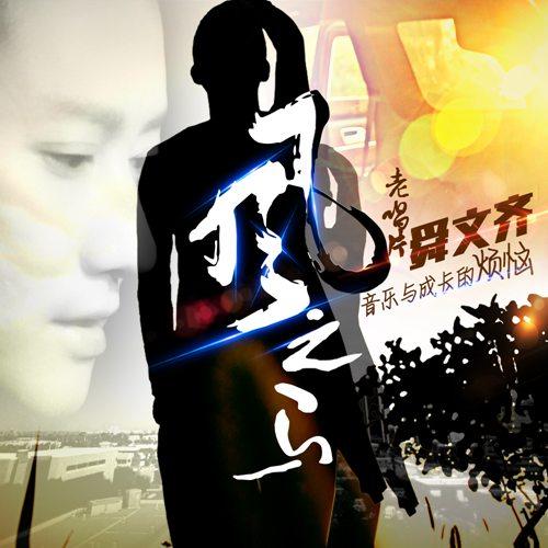 专辑封面《风之马》
