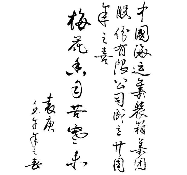 秦朔:听麦伯良讲述袁庚和中集的故事