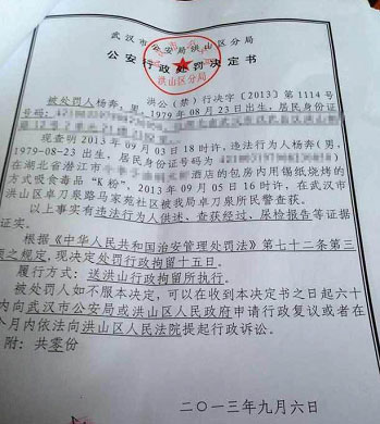 (图片说明:杨奔曾经因吸毒被行政拘留)