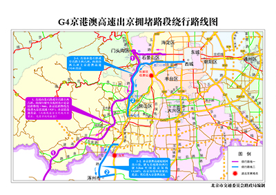 京港澳、京藏等7大高速路春运绕行提示