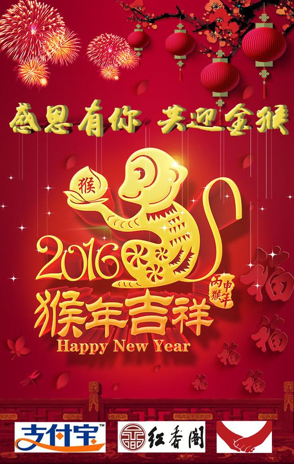 红香阁携手支付宝恭贺新年,入群抢百元红包_自