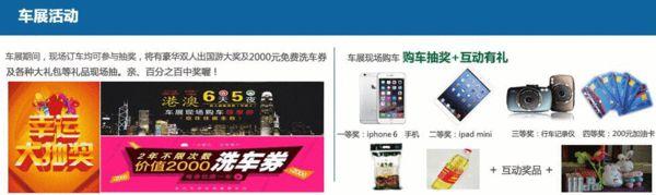 luanlunhenhengan_luanlunhenhengan,陇国公,2016南昌新春车展购车抽奖