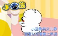 小囧熊英文儿歌:Color Song