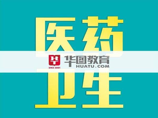 2016亳州华佗中医院招聘154人公告