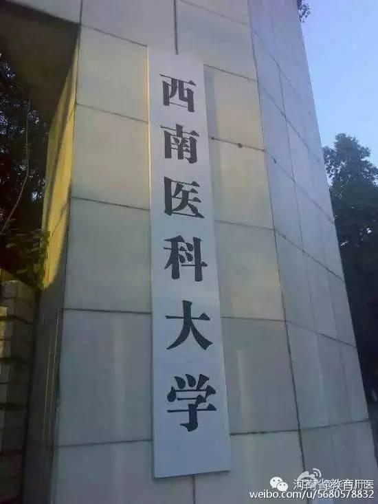泸州医学院改名川医被抵制,再改为西南医科大学 你怎么看