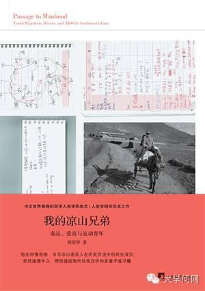 新京报年度好书单介绍