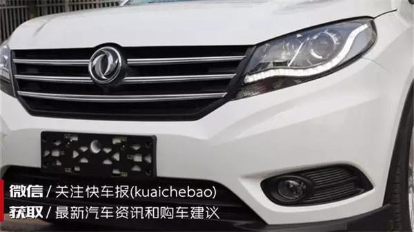 造面包车的东风小康也造SUV了还很漂亮_凤凰彩票网首页