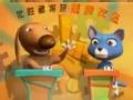 阿诺狗与凯瑞猫第6集