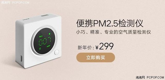 据悉,这款激光便携式PM2.5检测仪尺寸仅为火柴盒大小,仅为55*55*20mm,重量也只有66克,号称采用医疗级专业激光颗粒物传感器,响应时间仅为3秒,数据精准度高达1微克,而售价仅为299元<b