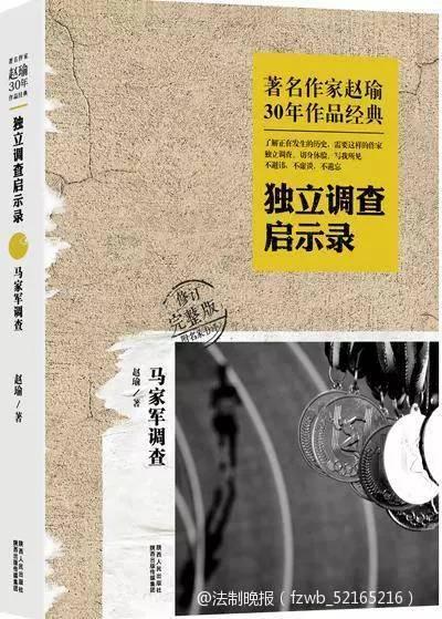 作家赵瑜17年前曾推出《马家军调查》的报告文学,但其中第14章《药魔重创马家军》的内容并没有公开。近日,这一章节的内容得以曝光。