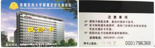 """北京儿童医院开始严格推行""""实名就医""""制"""