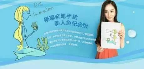 杨幂,周星驰手绘美人鱼在这里,你的呢?