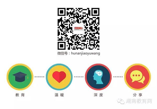 """【资讯】湖南3名学生获评""""全国励志成长成才优"""