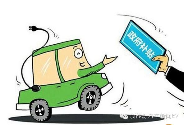 """财政部严厉打击新能源汽车的""""作弊""""行为"""
