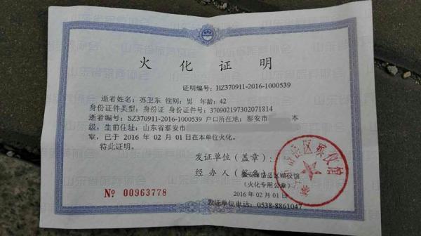 P2P公司再发奇葩布告:同鑫创投布告称店主已被火葬