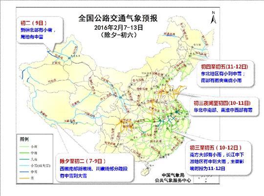 全国公路气象预报图(2月7日至13日,除夕至初六)。来自中央气象台。