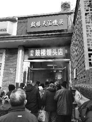 """北京晨报96101现场新闻(记者 樊一婧)新年邻近,""""年""""的滋味也愈来愈浓。鼓楼东大巷一家门脸不大的馒头店,素日里人气就很高,节前更是红火,只管店内挂出了限购通告,百余人仍不吝列队耐烦期待。而鼓楼西大巷的另外一家馒头店,因为不限时限购,有人三鼓赶来,另有人特地开车过去推销,一口吻买了80个,装满后备箱。"""