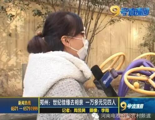 郑州女青年相亲4次花一万多 婚介称合同到期