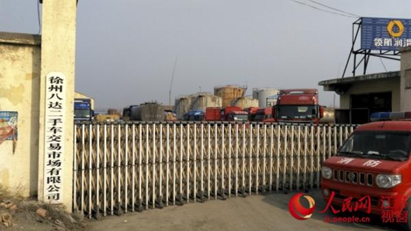 山东一车辆在江苏沛县发生化学品泄漏 致2死1伤