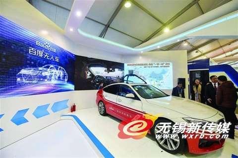 博览会现场展示的无人驾驶汽车。新华社