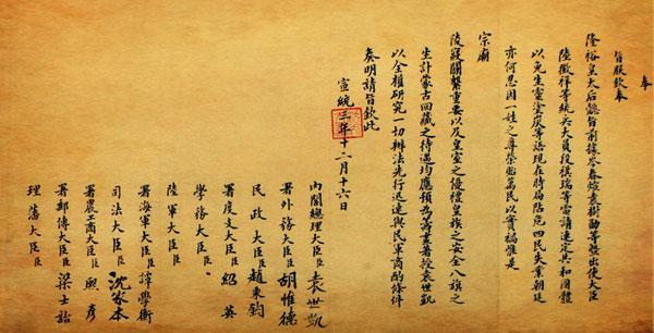 江淳:沙皇一家惨死与清室优待条例_图1-9