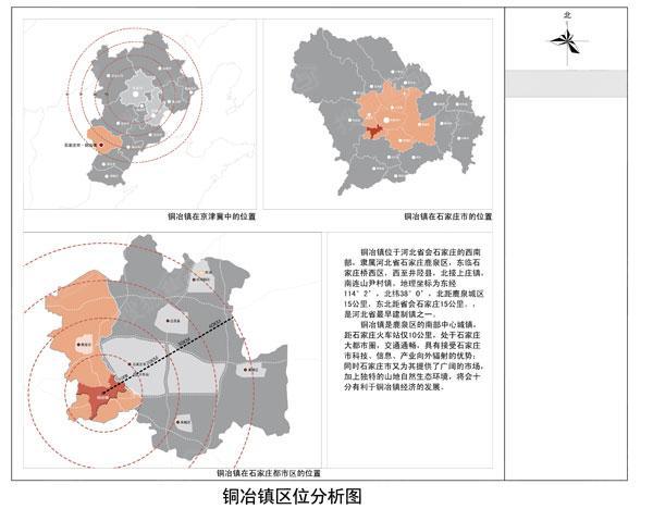 曝石家庄铜冶镇总体规划 将建鹿泉南部区域副中心