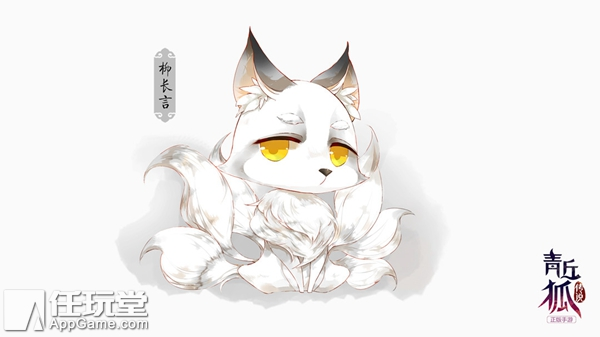 《青丘狐狐狸》手游形象表情包图片下载搞笑qq的Q版传说加入即将曝光图片
