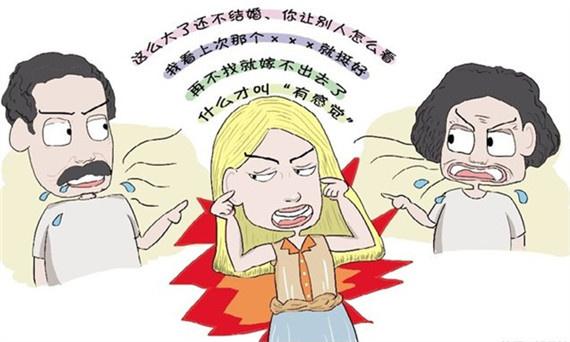 真情在线 春节反逼婚攻略,你准备好了吗
